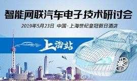 【免费早鸟票】智能网联汽车电子技术研讨会