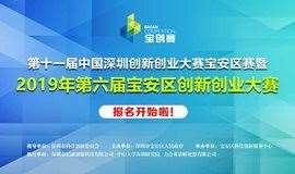 2019第六届宝安区创新创业大赛邀您参赛!