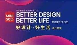 好设计好生活 | PDC X MINISO 设计论坛