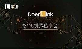 接力图DoerLink智能制造私享会(第一期)|智能制造项目路演对接