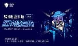 第十三届上海创业沙拉(区块链专场)