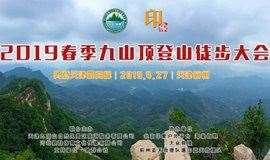 4.27:九山顶徒步登山大会,全程9公里/半程6公里,,天津最高峰,7D玻璃栈道京津冀最长,