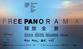 2019深圳新媒体艺术节< 释放全景 Free panorama > 艺术家主题演讲系列讲座