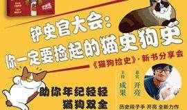 铲史官大会:你一定要捡起的猫史狗史——《猫狗捡史》新书分享会