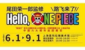 《尾田荣一郎监修 Hello,ONE PIECE 路飞来了!》首次中国大陆巡展上海站
