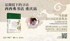 5.5重庆︱显微镜下的寻访——马伯庸2019巡回签售会 西西弗书店重庆站