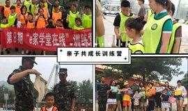五一亲子共成长训练营,军事拓展、逃生演练、电影育儿(北京昌平2天自驾)