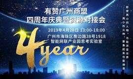 有赞广州商盟4周年庆典暨资源对接会