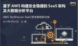 AWS TechForum - 基于AWS构建安全稳健的SaaS架构及大数据分析平台| 4月24日上海