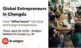 在成都的环球企业家 Global Entrepreneurs in Chengdu