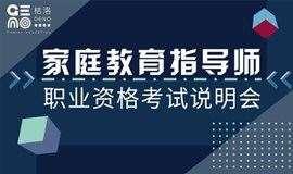 家庭教育指导师职业资格考试说明会丨7月11日(周四场)