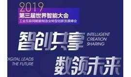 第三届世界智能大会--工业互联网赋能制造业转型创新发展峰会