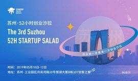苏州· 52小时创业沙拉——52小时,燃烧你的创业脑洞