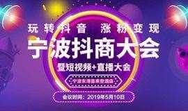 宁波抖商大会暨短视频+直播论坛
