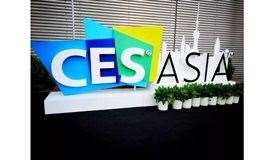 2019 CES ASIA 亞洲消費電子展(上海)免費門票