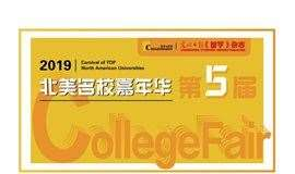 CollegeFair2019 北美名校嘉年华全国留学巡展(杭州站)