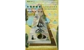 永恒的盛宴 | 达利版画收藏展 - 富邦华一银行现当代艺术项目