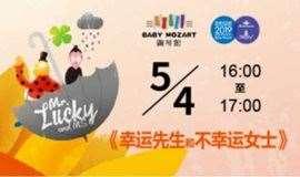 小小莫扎特钢琴故事音乐会《幸运先生和不幸女士》