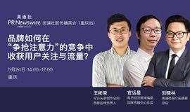 """美通社新传播茶会(重庆站):品牌如何在""""争抢注意力""""的竞争中收获用户关注与流量?"""