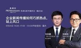 美通社新传播茶会(重庆站):企业新闻传播如何巧抓热点,站上风口