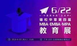 第四届中国MBA/EMBA/MPA教育展(广州)报名启动!