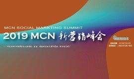2019 MCN网红新营销峰会