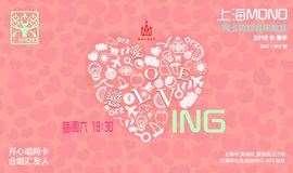 上海 MONO 阿卡贝拉同乐会第256期活动 《恋爱ING》