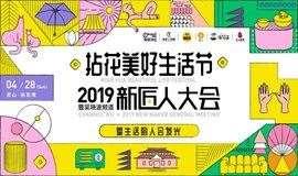 拈花美好生活節暨2019吳曉波頻道新匠人大會