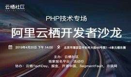PHP技术沙龙火热来袭!特邀多位业内大咖,与大家面对面畅聊PHP!