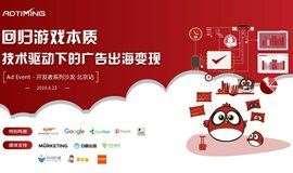 """Ad Event系列沙龙""——北京站"