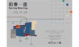 高维艺术展讯 | 阳春一面 Spring Meeting