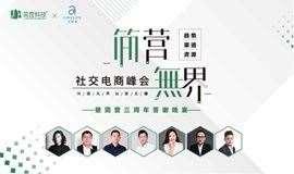 """简营""""無界""""社交电商峰会 厦门站"""