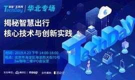 """腾讯云""""智能+互联网TechDay"""": 揭秘智慧出行核心技术与创新实践"""