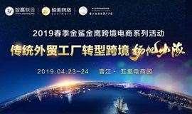 晋江五里站-金鲨跨境电商系列活动