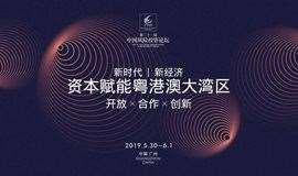 2019中国风险投资论坛(广州南沙)