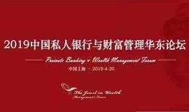 2019  中国私人银行与财富管理华东论坛