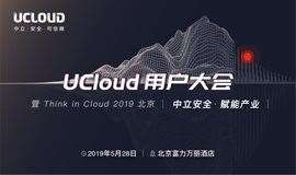 UCloud用戶大會暨Think in Cloud 2019