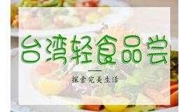 """台湾""""新轻食""""品尝会"""