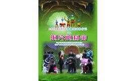 大型环保舞台系列剧《鲁鲁地球旅行记之洞穴的秘密》