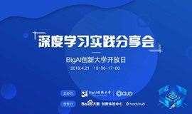 BigAI创新大学开放日——深度学习实践分享沙龙