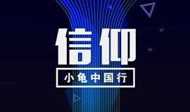小龟区块链中国行北京站:信仰