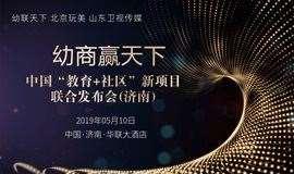 """幼商赢天下——中国""""教育+社区""""新项目联合发布会(济南)"""