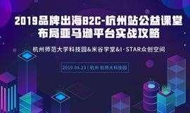 2019品牌出海B2C-杭州站公益课堂 布局亚马逊平台实战攻略