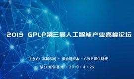 (2019)GPLP人工智能产业高峰论坛