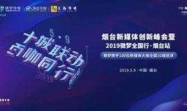 烟台新媒体创新峰会暨2019微梦全国行·烟台站