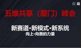2019五维共享(厦门峰会)