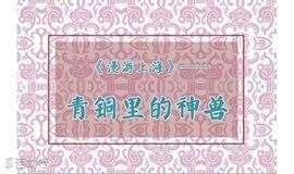 《漫游上海》 · 探秘青铜馆 与神兽对话
