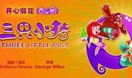 【小魔方】开心麻花原版儿童音乐剧《三只小猪》