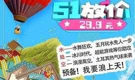 苏州乐园森林小镇!五一大放价!!!29.9元玩转海陆空!!!
