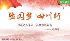 强国梦 四川行——创新产业变革·科技赋能未来